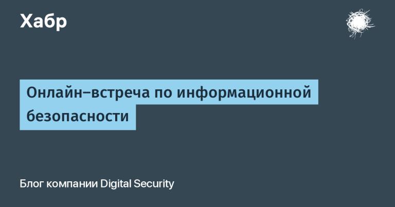 Online Security Meeting