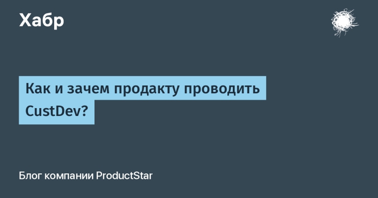 How and why should a product hold CustDev?