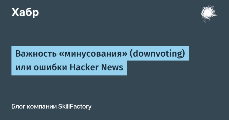 The Importance of Downvoting or Hacker News Mistakes