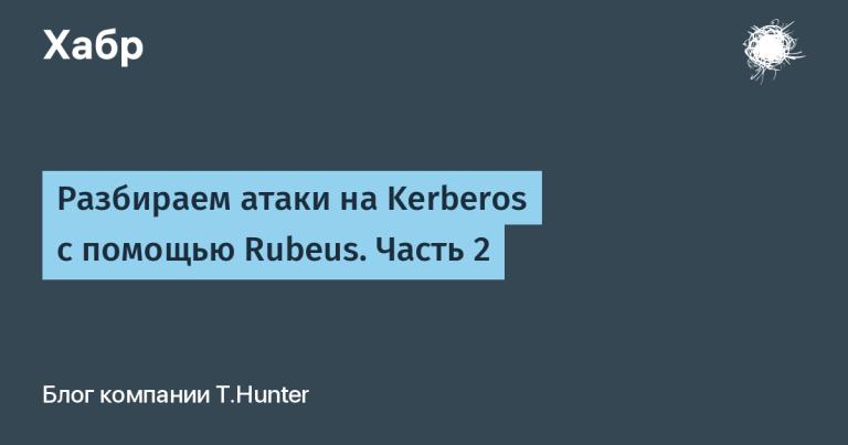 We analyze attacks on Kerberos using Rubeus. Part 2