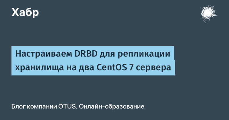 We configure DRBD for replication of storage on two CentOS 7 servers