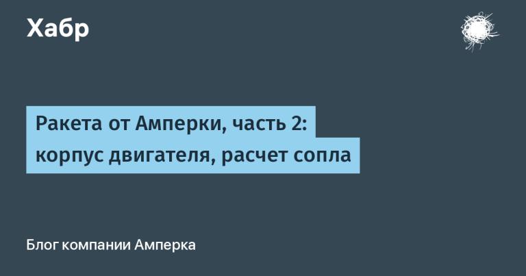 Amperka missile, part 2: engine housing, nozzle calculation