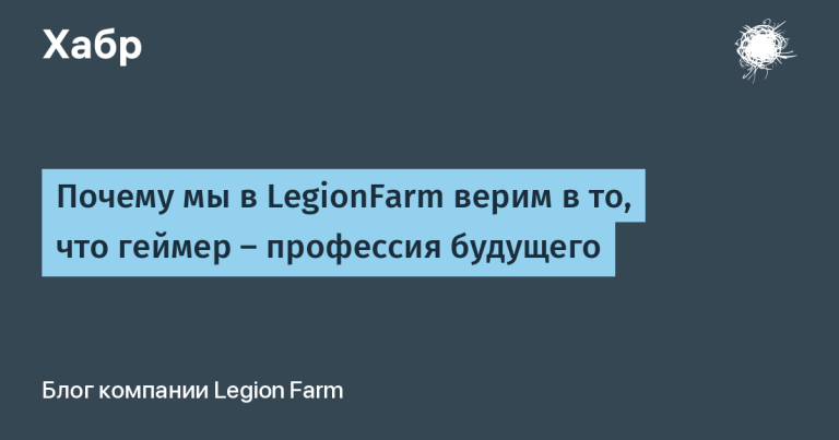 Why we at LegionFarm believe gamer is the profession of the future