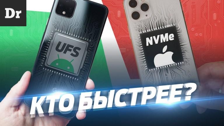 NVMe vs. UFS 3.1: The Battle of Smartphone Memory Types.  Parsing