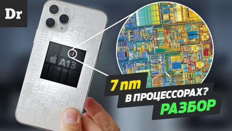 7 nm process technology in chips: Measure nanometers?  Parsing