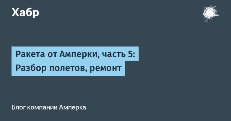 Rocket from Amperka, part 5: Debriefing, repair