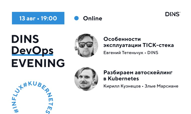 We invite you to DINS DevOps EVENING (online): TICK stack exploitation and autoscaling in Kubernetes