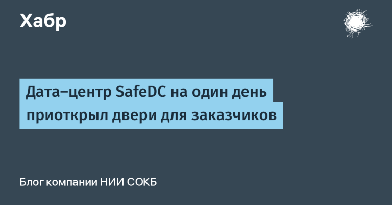 SafeDC data center opened doors for customers for one day