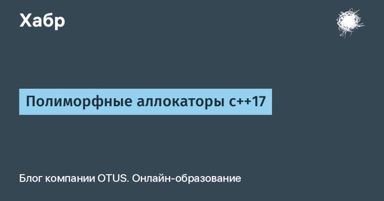 C ++ 17 polymorphic allocators