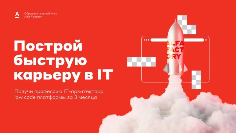 Alfa Factory 5.0 – registration until October 14