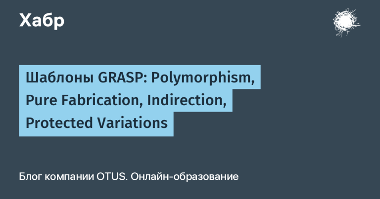 GRASP Patterns: Polymorphism, Pure Fabrication, Indirection, Protected Variations