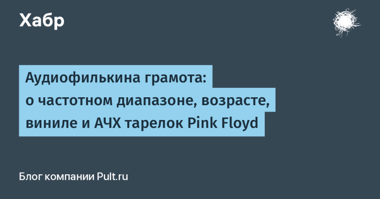 Audiofilkina's certificate: about frequency range, age, vinyl and frequency response of Pink Floyd cymbals