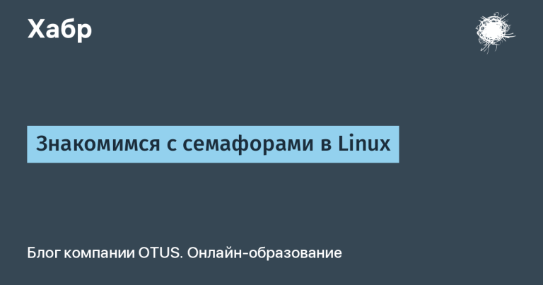 Introducing semaphores in Linux