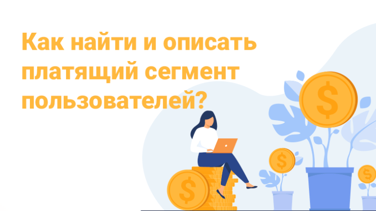 How to find and describe the paying segment of users?