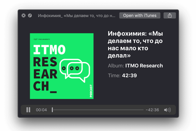 """We are doing what few people have done before us"": talking about infochemistry in the ITMO Research podcast"