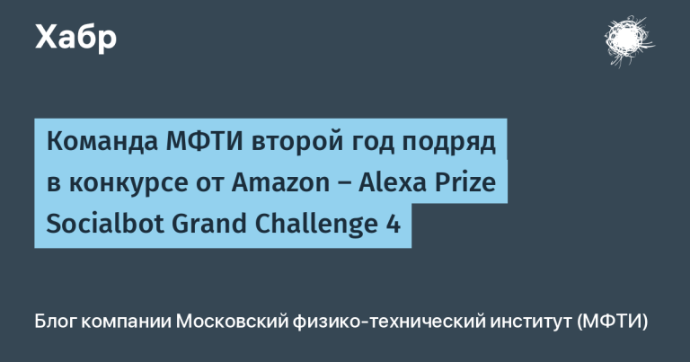 MIPT team for the second year in a row in the competition from Amazon – Alexa Prize Socialbot Grand Challenge 4