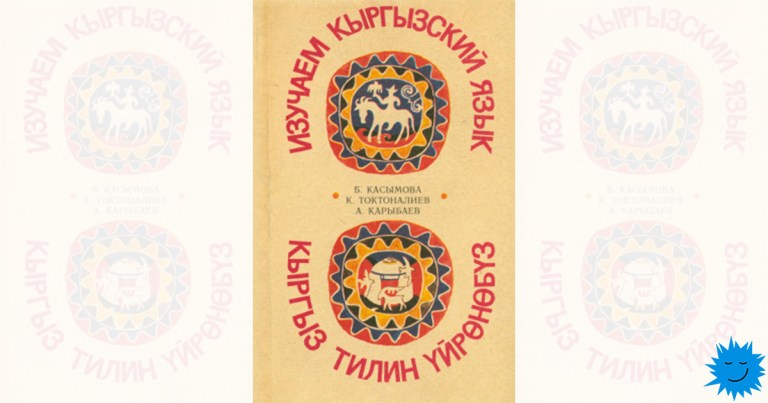 """How the Kyrgyz language became """"Russian"""" and why it is natural"""