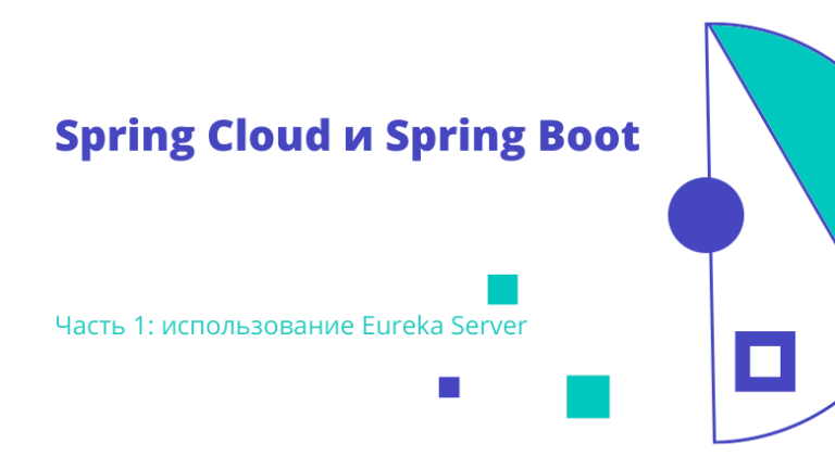 Spring Cloud and Spring Boot.  Part 1: using Eureka Server