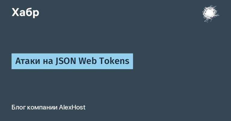 JSON Web Tokens Attacks