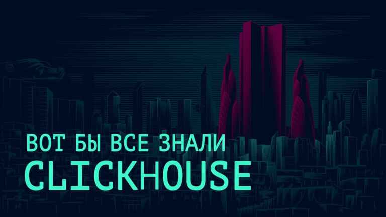 I once implemented ClickHouse in a startup, where even Indians monitored alerts – it was the Wild West