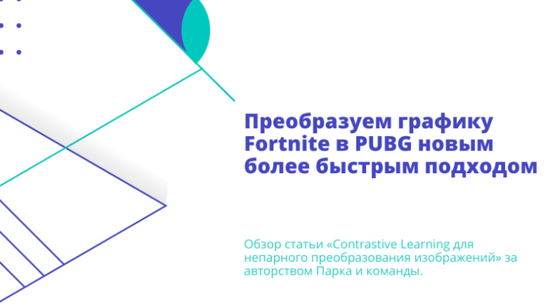 Converting Fortnite Graphics to PUBG with a New Faster Approach