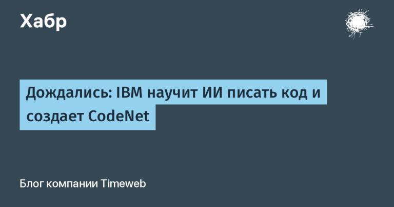 Wait: IBM will teach AI to write code and create CodeNet