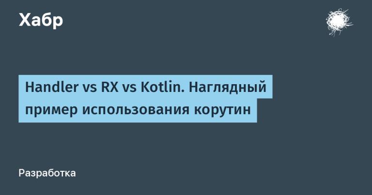Handler vs RX vs Kotlin.  An illustrative example of using coroutines