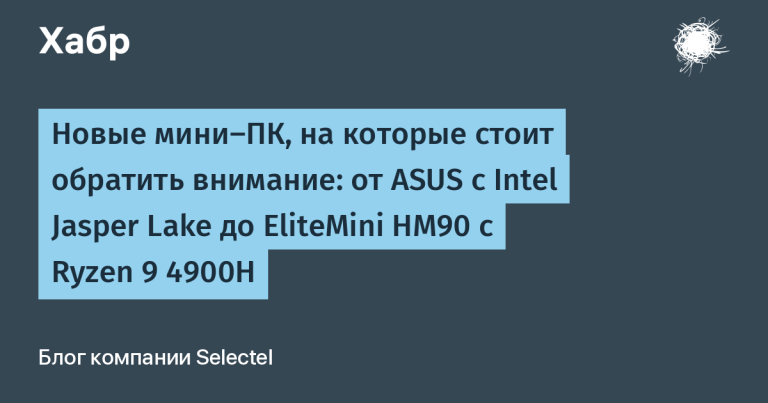 from ASUS with Intel Jasper Lake to EliteMini HM90 with Ryzen 9 4900H