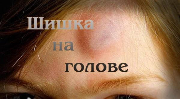 Шишка на голове причины и лечение диагностика