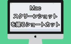 Macでスクリーンショットを撮るショートカット