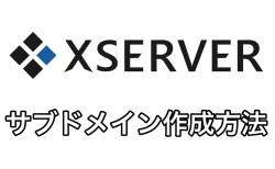 エックスサーバーでサブドメインを作成する方法
