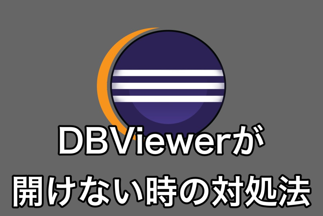 DBViewerが開けない時の対処法