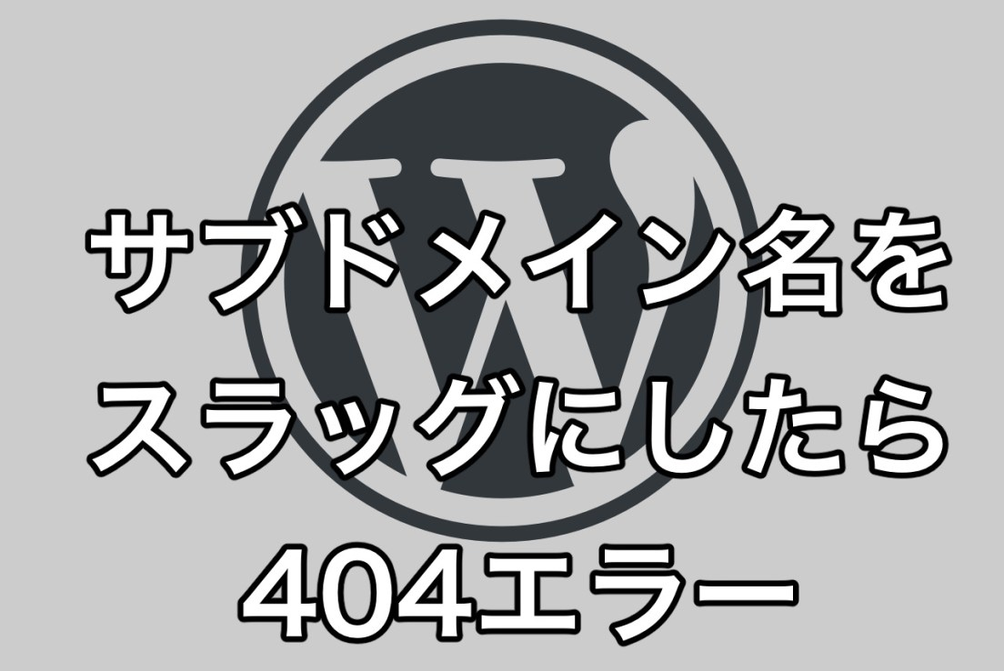 【WordPress】サブドメイン名をスラッグにしたら404エラー