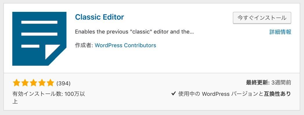 Wordpress classiceditor 001