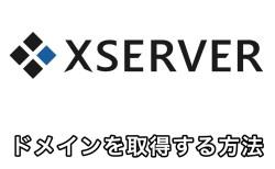 XSERVERドメイン取得方法