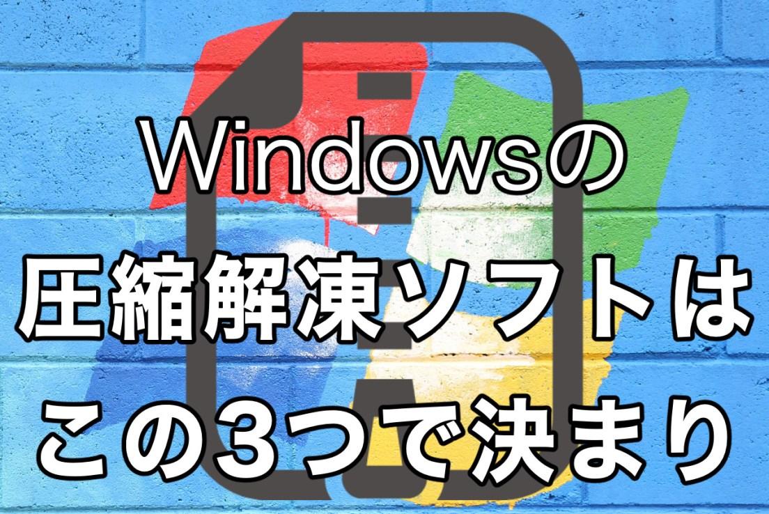 Windowsの圧縮解凍ソフトはこの3つで決まり!