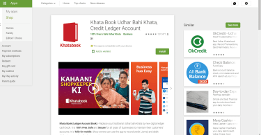 How to download Bhai Khata book software for PC
