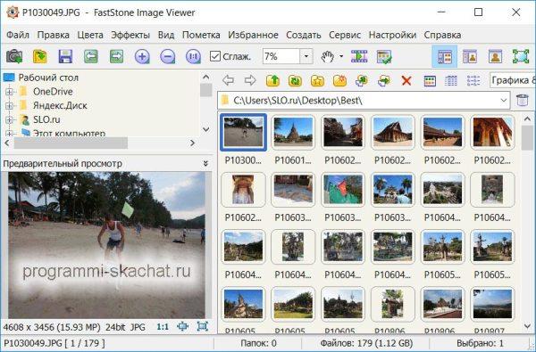 FastStone Image Viewer скачать бесплатно на русском для ...