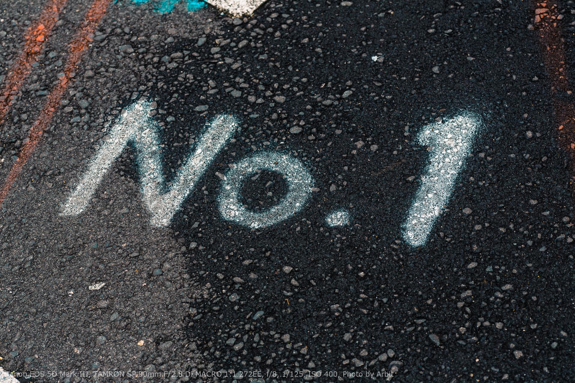 路上に描いてある工事用のNo.1という表示