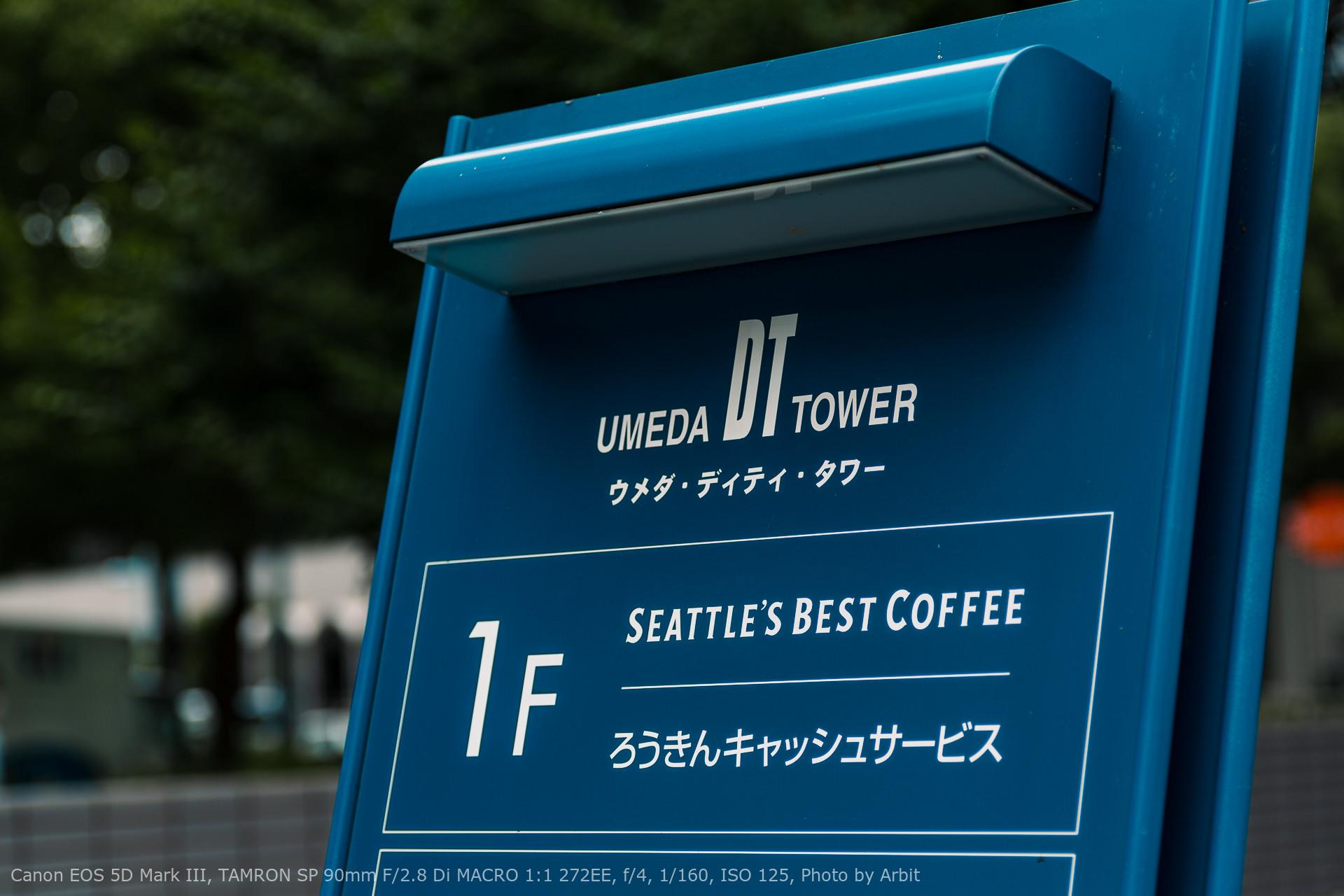 梅田DTタワーの看板