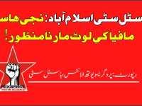 ہاسٹل سٹی اسلام آباد: نجی ہاسٹل مافیا کی لوٹ مار نامنظور !