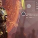 鉄のエンブレム【Destiny2】ファンクション装備/追加報酬