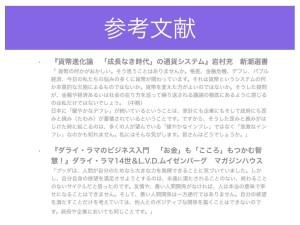2014_04_19ハタラクラス.039