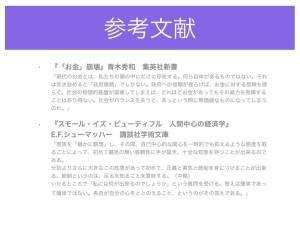 2014_04_19ハタラクラス.038