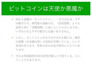 2014_04_19ハタラクラス.037
