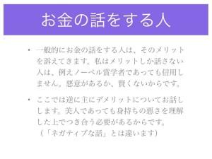 2014_04_19ハタラクラス.004