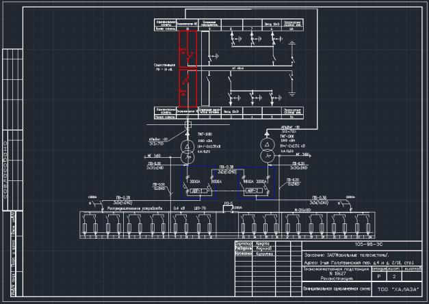 Проект реконструкции АВНвн 2х630 кВА с трансформаторами 2х1000 кВА