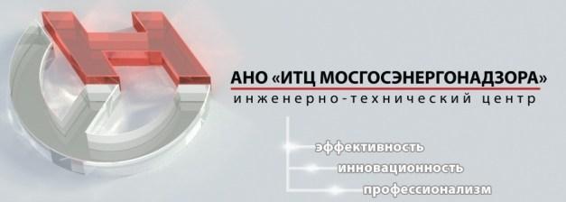АНО ИТЦ Мосгосэнергонадзора