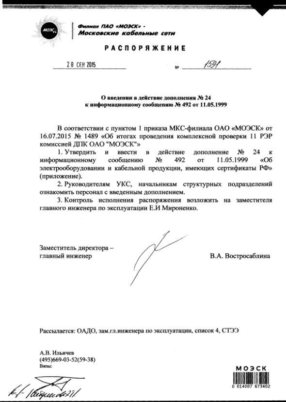 Распоряжение о допуске оборудования и кабеля в МКС от 28.09.15