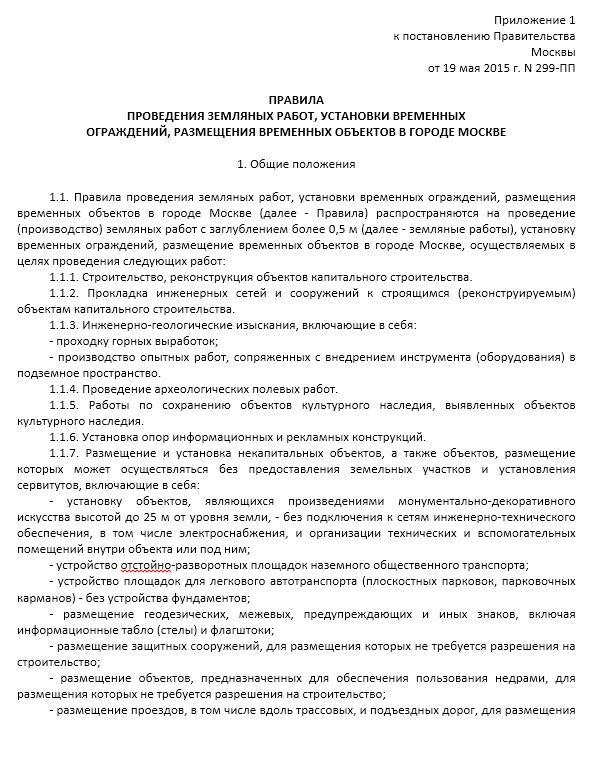 299 ПП от 19.05.2015